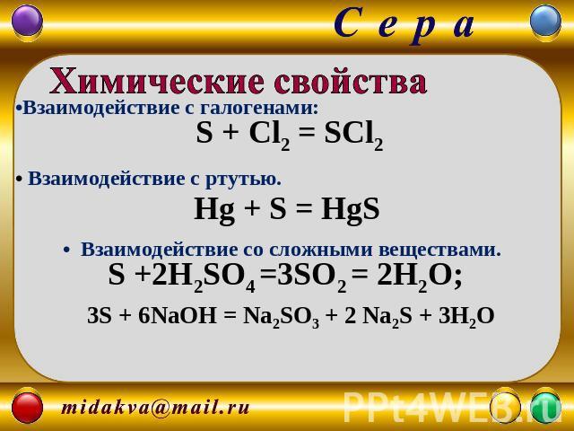 Галогены взаимодействуют со всеми веществами группы