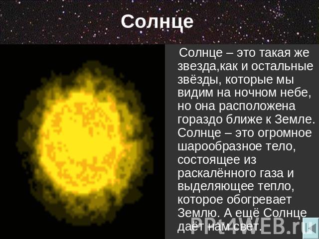 Рефераты на тему солнце 2117