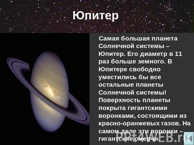 Планеты Солнечной системы класс презентация по Астрономии  Юпитер Самая большая планета Солнечной системы Юпитер Его диаметр в 11 раз больше земного