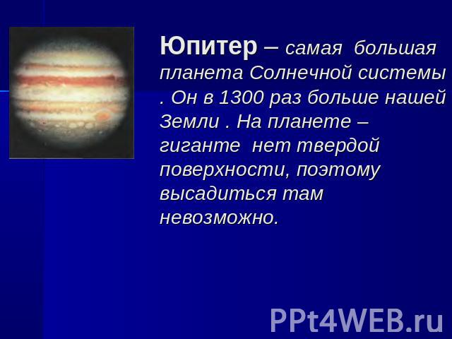 jupiter research essay How can the answer be improved.