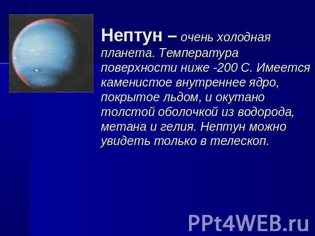этой нептун планета интересные факты для детей краткое содержание одном