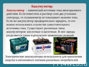 Аккумулятор. Аккумулятор - химический источник тока многоразового действия. Если