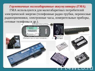 Герметичные малогабаритные аккумуляторы (ГМА). ГМА используются для