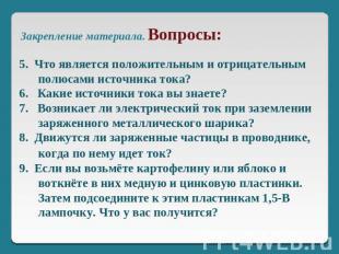 Закрепление материала. Вопросы: 5. Что является положительным и отрицательным по