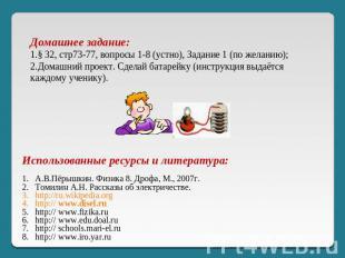Домашнее задание: § 32, стр73-77, вопросы 1-8 (устно), Задание 1 (по желанию); Д