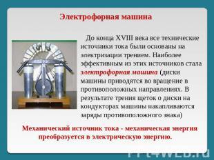 Электрофорная машина До конца XVIII века все технические источники тока были осн