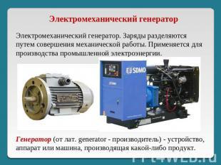 Электромеханический генератор Электромеханический генератор. Заряды разделяются