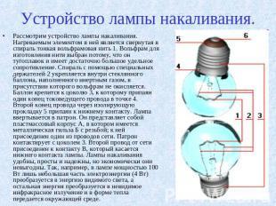 Устройство лампы накаливания. Рассмотрим устройство лампы накаливания. Нагреваем