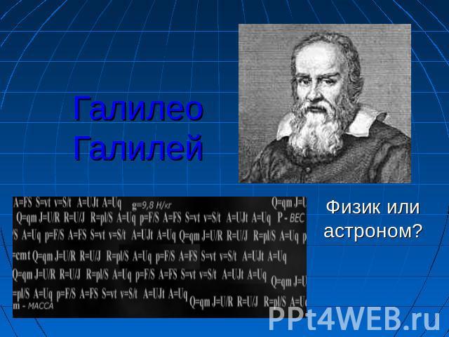 teleskop-galileo-galileya-kazaksha