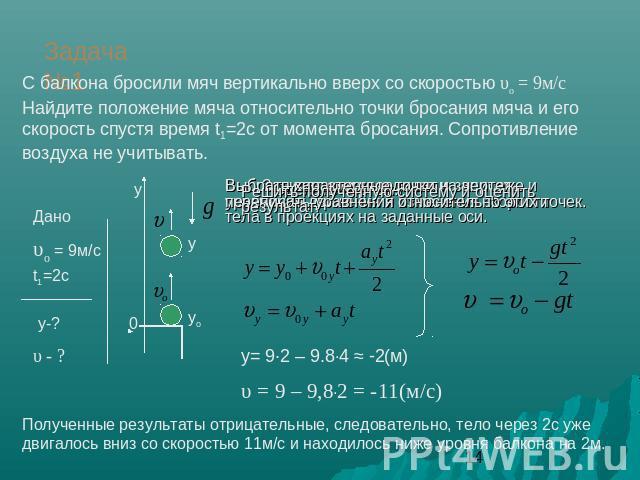 """Презентация по физике """"свободное падение тел"""" - скачать бесп."""