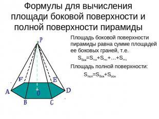 площадь боковой поверхности равна