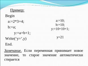 Пример: Пример: Begin a:=2*3+4; b:=a; y:=a+b+1; Write('y=',y) End. a:=10; b:=10;