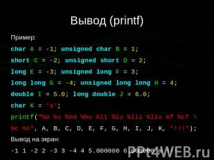 Вывод (printf) Пример: char A = -1; unsigned char B = 1; short C = -2; unsigned