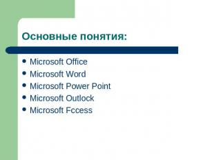 Основные понятия: Microsoft Office Microsoft Word Microsoft Power Point Microsof