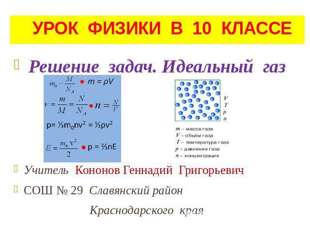 Давление идеального газа задачи 10 класс решение решение задач на тему теплообмен