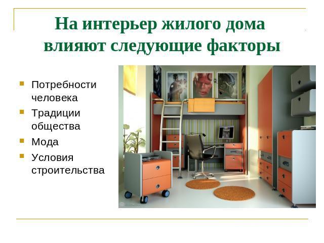 Доклад на тему интерьер жилища 7776