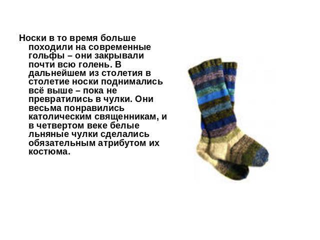 Стихи о носочках в подарок