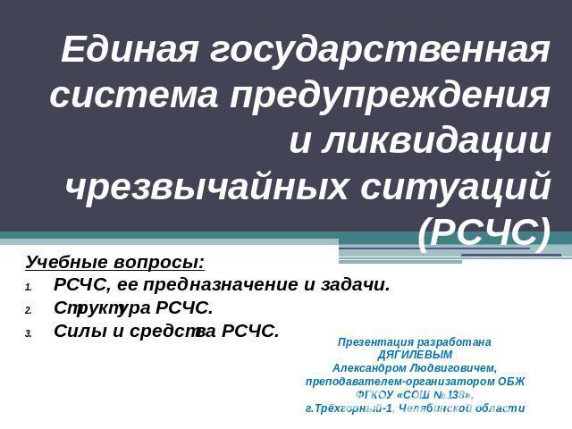 Реферат единая гос система предупреждения и ликвидации чс 5341