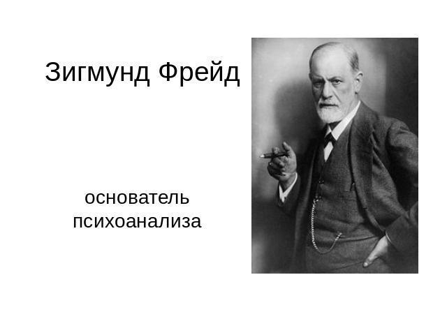 Презентация на тему Зигмунд Фрейд основатель психоанализа  Зигмунд Фрейд основатель психоанализа