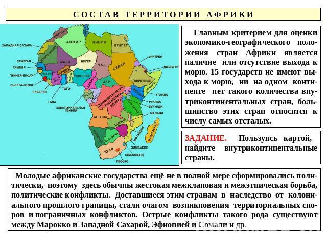 География 7 класс характеристика страны африки