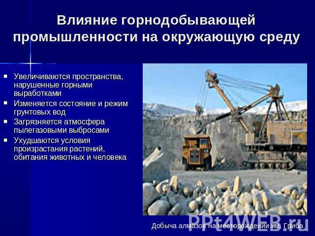 Вода в горной промышленности