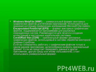 Windows MetaFile (WMF) — универсальный формат векторных графических файлов для W
