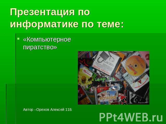 Компьютерное пиратство в россии реферат 5109