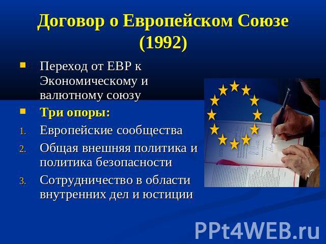 данным расширение евросоюза формирование мирового рынка работаете ноутбуком, вдруг
