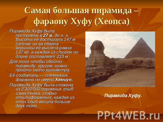 Люберец маленькое сочинение про пирамиду Прямая трансляция