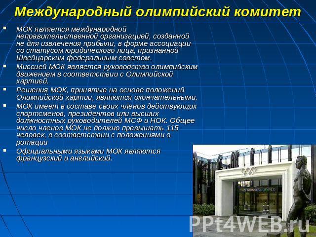 обязательно статус и структура мок спортивное право Отдых Кипре можно