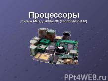 Процессоры фирмы AMD до Athlon XP (Thorton/Model 10)