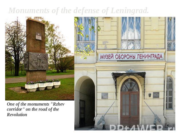 Monuments of the defense of Leningrad. One of the monuments
