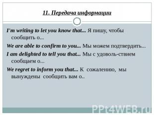 11. Передача информации I'm writing to let you know that... Я пишу, чтобы сообщи