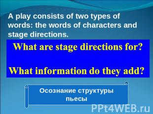 A play consists of two types of words: the words of characters and stage directi