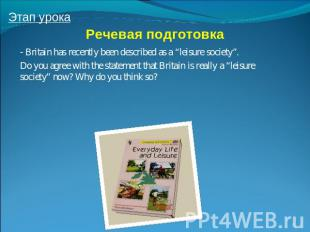 "Речевая подготовка - Britain has recently been described as a ""leisure society""."