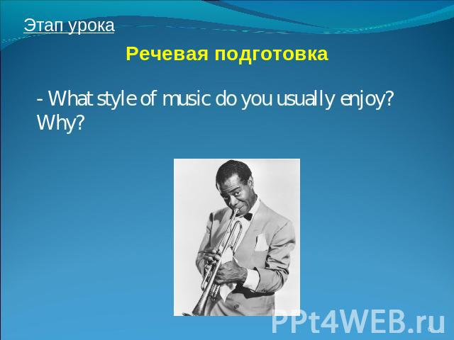 Речевая подготовка - What style of music do you usually enjoy? Why?