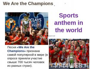We Are the Champions Sports anthem in the world Песня «We Are the Champions» при