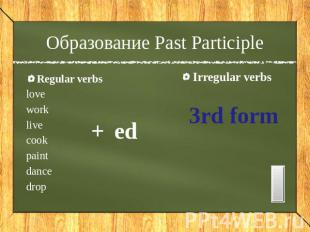 Образование Past Participle Regular verbs love work live cook paint dance drop +