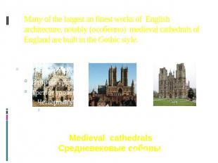 Many of the largest an finest works of English architecture, notably (особенно)