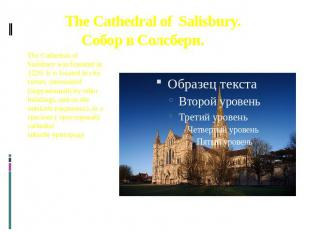 The Cathedral of Salisbury. Собор в Солсбери. The Cathedral of Salisbury was fou