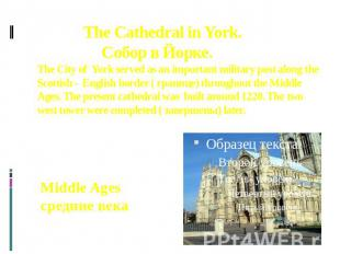 The Cathedral in York. Собор в Йорке. The City of York served as an important mi