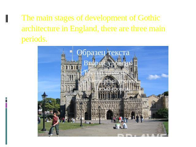 The main stages of development of Gothic architecture in England, there are three main periods.