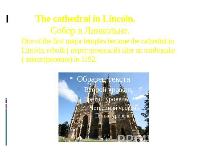 The cathedral in Lincoln. Cобор в Линкольне. One of the first major temples became the cathedral in Lincoln, rebuilt ( перестроенный) after an earthquake ( землетрясения) in 1192.