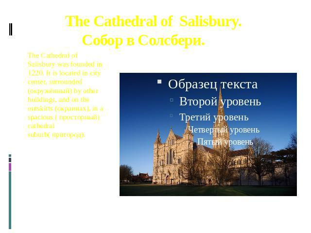 The Cathedral of Salisbury. Собор в Солсбери. The Cathedral of Salisbury was founded in 1220. It is located in city center, surrounded (окружённый) by other buildings, and on the outskirts (окраинах), in a spacious ( просторный) cathedral suburb( пр…