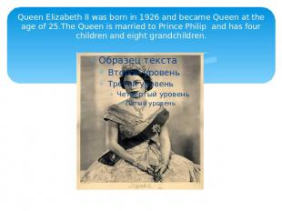 Queen Elizabeth II was born in 1926 and became Queen at the age of 25.The Queen