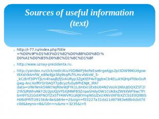 Sources of useful information (text) http://i-77.ru/index.php?title=%D0%9F%D1%83