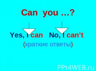 Can you …? Yes, I can No, I can't (краткие ответы)