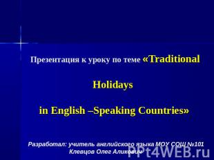 Презентация к уроку по теме «Traditional Holidays in English –Speaking Countries