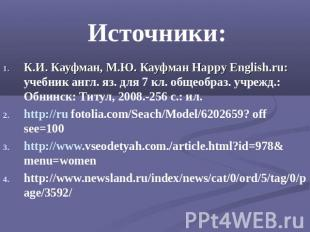 Источники: К.И. Кауфман, М.Ю. Кауфман Happy English.ru: учебник англ. яз. для 7