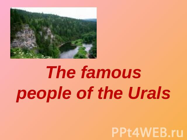 The famous people of the Urals